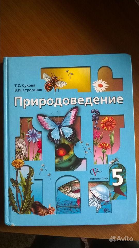 И 5 сухова класс строганова природоведение учебник решебник