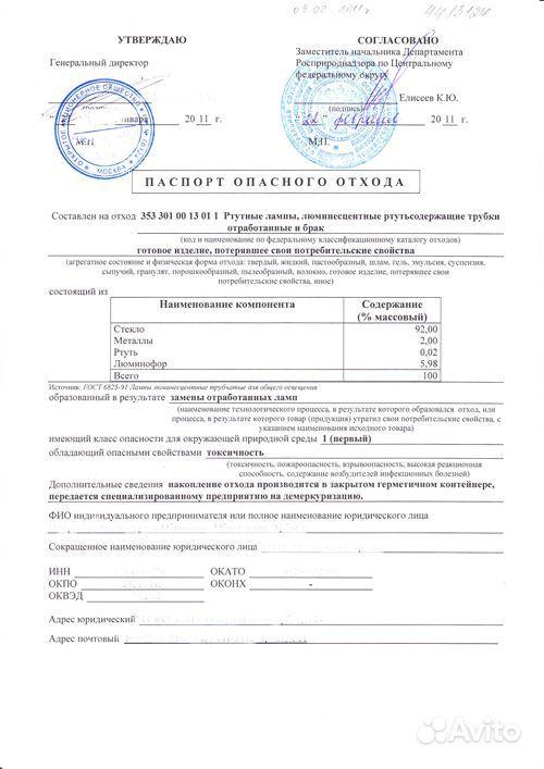 паспорт фирмы образец - фото 8