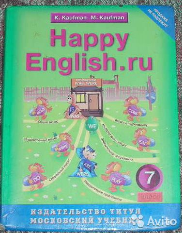 ГДЗ по Английскому языку за 8 класс: Happy English.ru. Кауфман К.И., Кауфман М.Ю.