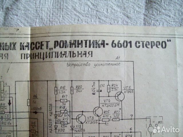 """Схема электрическая """""""
