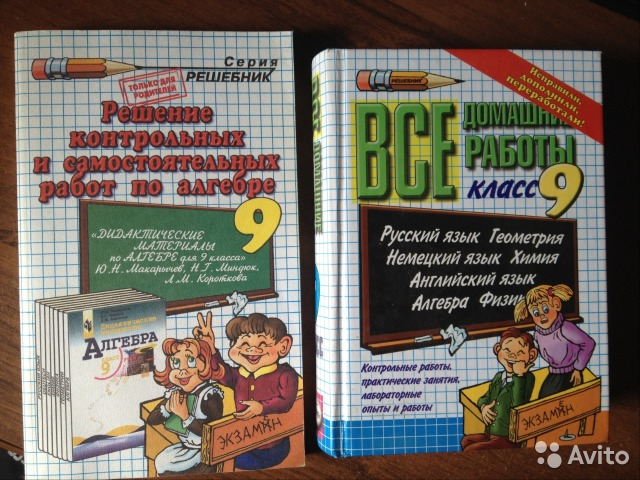Решебник задач и ГДЗ 10 класс