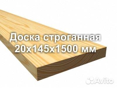 Куплю продам сухую строганную доску московская обл