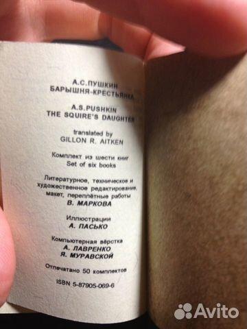 А с пушкин барышня крестьянка читать - 5a