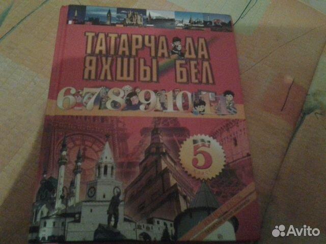 Языка класс 9 татарского решебник