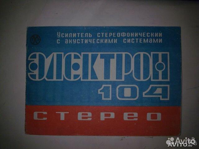 Электрон 104 схема