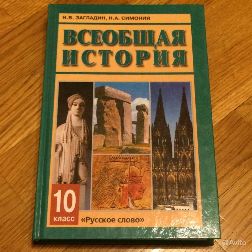 Гдз по Истории 10 Класс Загладин Всемирная История Таблицы