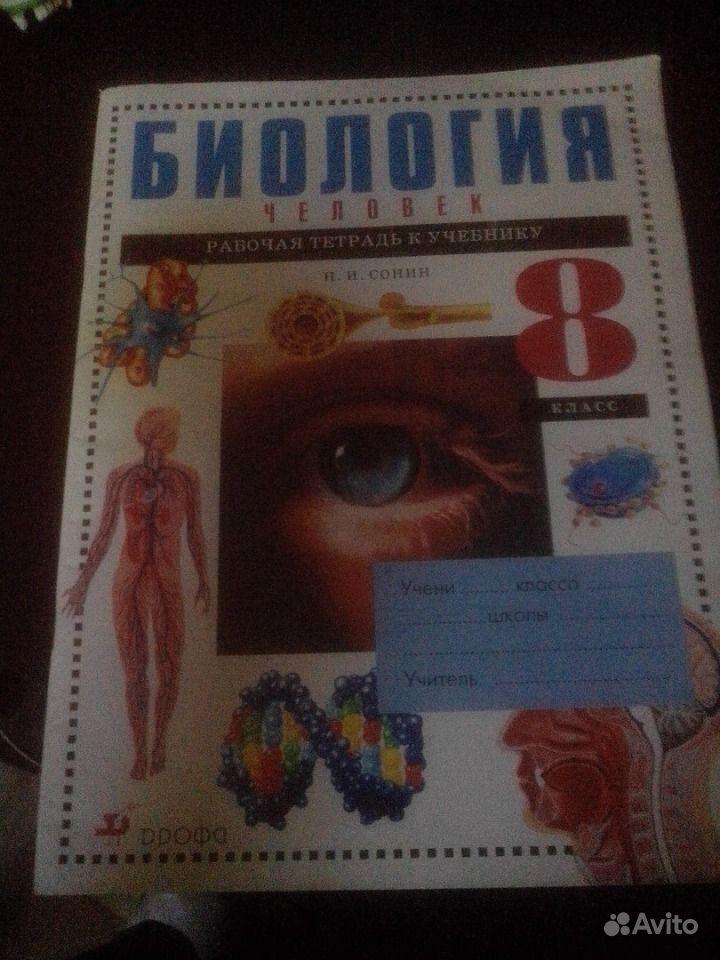 Решебник По Биологии 8 Класс Дрофа