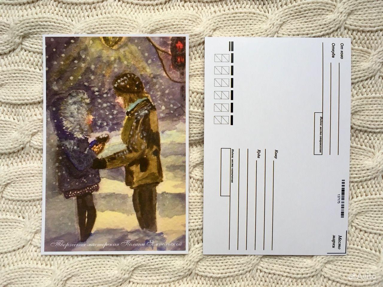 Продать свои почтовые открытки