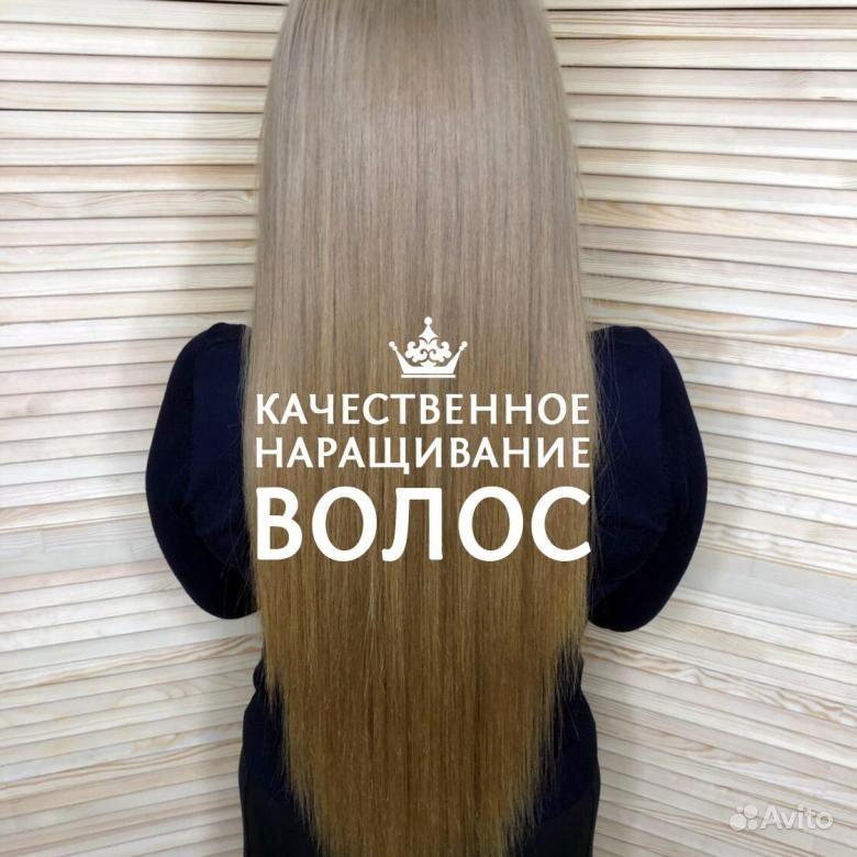 Наращивание волос купить на Вуёк.ру - фотография № 1