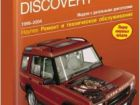 Land Rover Discovery II 1998-04 с дизельным двигат