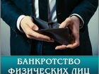 Банкротство граждан, юр лиц
