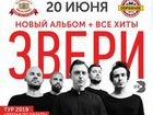 Билеты на концерт Группы звери 20.06.19