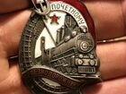 Знак-Почетный железнодорожник-серебро