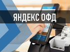 Коды активации для Яндекс офд