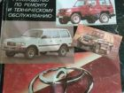Руководство по ремонту Toyota Land Cruiser 90/95