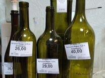 Бутылка винная Бордо 1,5 л