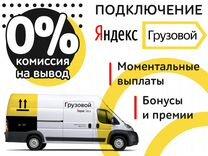 Водитель с грузовым авто / Грузовое такси