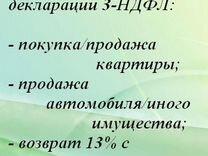 Декларации 3 ндфл северодвинск документы на регистрацию ип в 2019