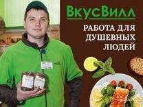 Работник торгового зала / Грузчик — Вакансии в Москве