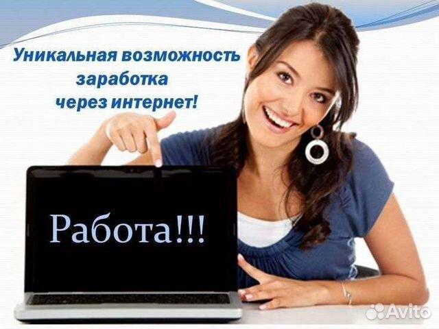 Работа в челябинске для девушки на авито скачать девушка за работой торрент