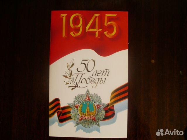 Все для, открытка 50 лет победы