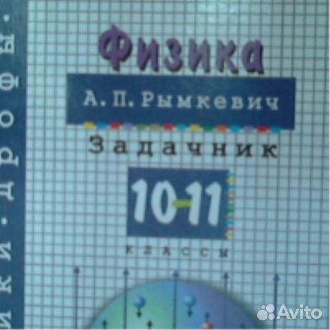 рымкевич класс физика pdf 10 задачник