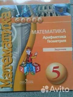 Задачник для 3 5 класс по математике бунимович 2014 — pic 5
