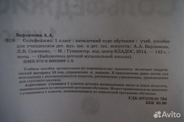 варламова а.а семченко л.в сольфеджио 2 класс скачать