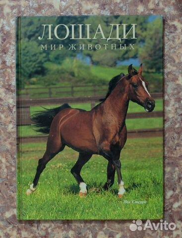 Книга Про Лошадей Ссср