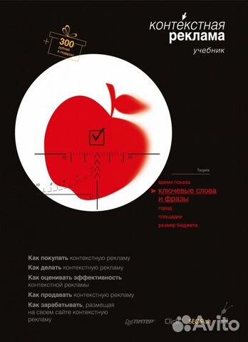 Контекстная реклама бабаев электронная версия продвижение сайта интернет реклама