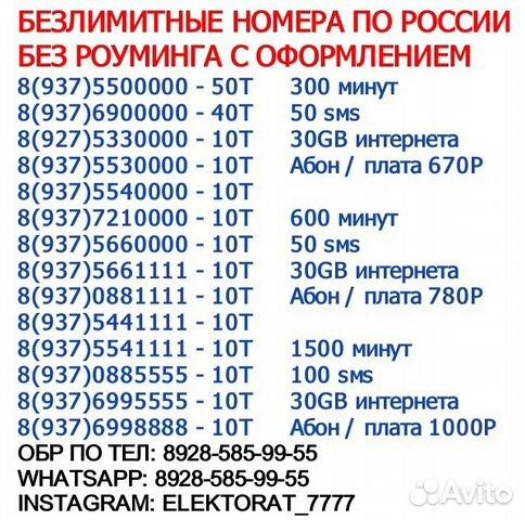 8 937 795-35-81 чей номер испарять