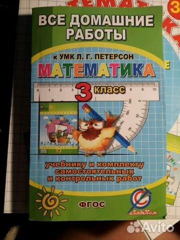 ответы петерсон математика 3 класс самостоятельные работы