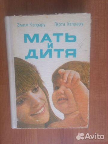 присмотритесь составу мать и дитя читать книгу первую