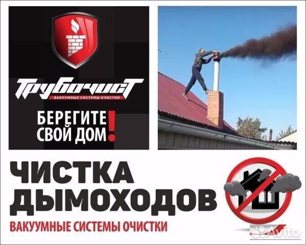 Дымоходы чистка новосибирск как строить дымоход и вентиляцию