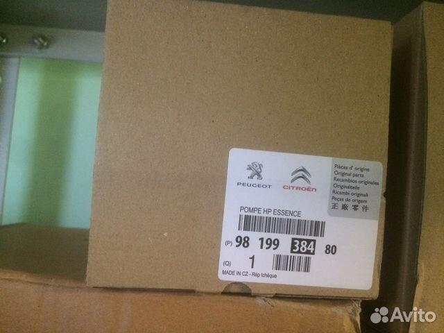 тнвд насос топливный Ep6cdt 9819938480 купить в москве на Avito
