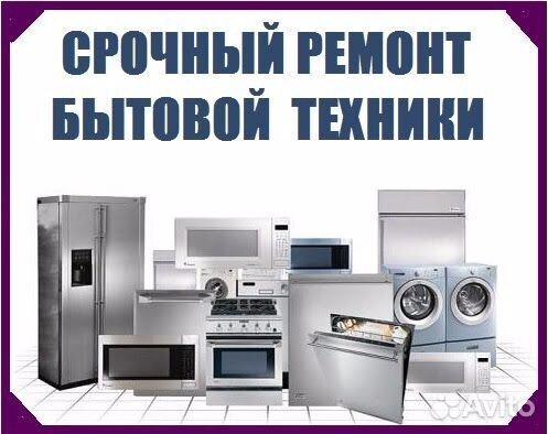 Ремонт бытовой 89615154329 купить 1