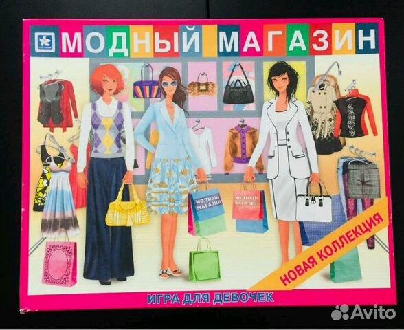 f9e3880a1e34 Настольная игра для девочки Модный магазин - Хобби и отдых, Спорт и отдых -  Москва - Объявления на сайте Авито