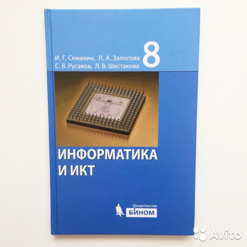 гдз к учебнику информатики семакин залогова русаков шестакова