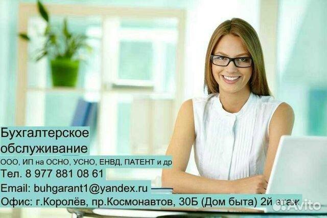 Чехов бухгалтерское обслуживание налоговая декларация 2 ндфл пример заполнения