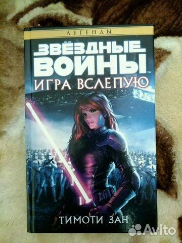 Звездные войны игра вслепую книга сериал школа фото первый