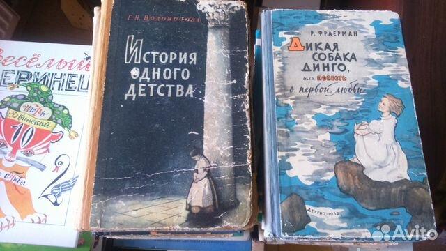 Книги для детей. От малышей до подростков 89119196999 купить 5