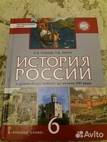 ИСТОРИЯ РОССИИ ПЧЁЛОВ 6 КЛАСС СКАЧАТЬ БЕСПЛАТНО
