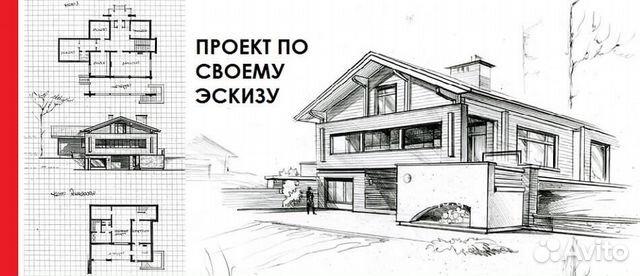 Проектирование домов и разработка чертежей 89124359225 купить 1