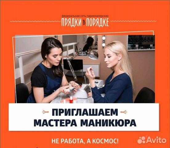 мастер маникюра вакансии новокузнецк фото страшные вспышки