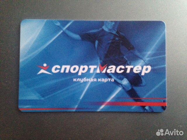 3a9953bd6fbc Бесплатные бонусы Спортмастер 3000 баллов   Festima.Ru - Мониторинг ...