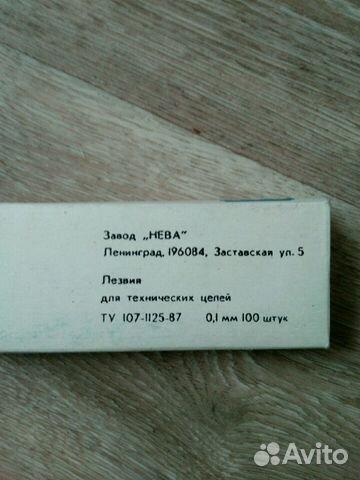 Лезвия для технических целей из СССР 89832992663 купить 3