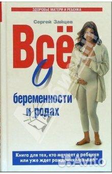 Книга всё о беременности