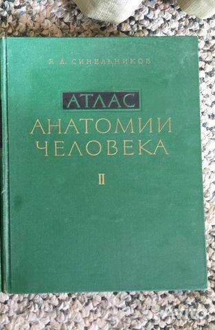 Скачать атлас синельников 2 том.