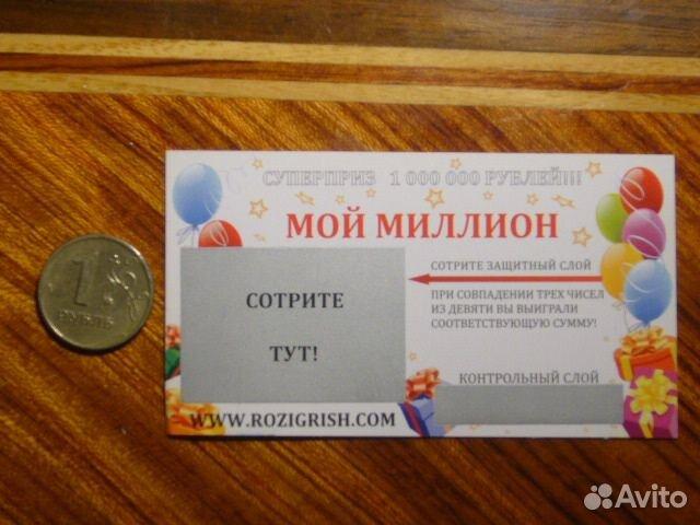 лотерейный билет скачать торрент - фото 2