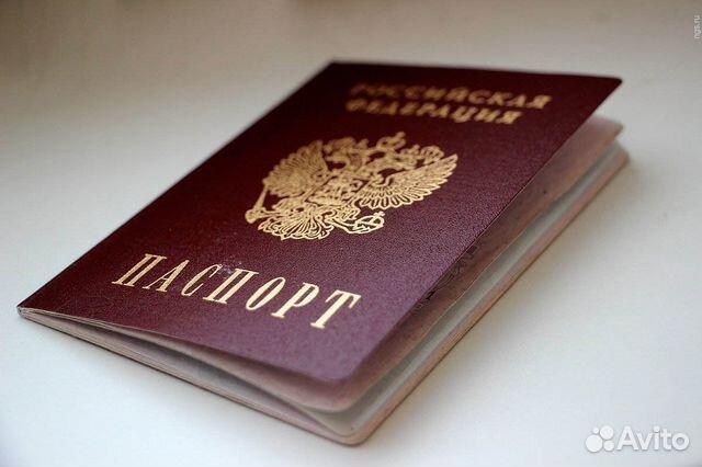 Авито геленджик временная регистрация скала регистрация иностранных граждан